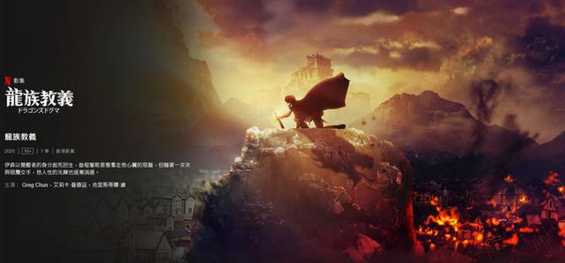 「龙之信条」第一季共7集现已在Netflix全部上线
