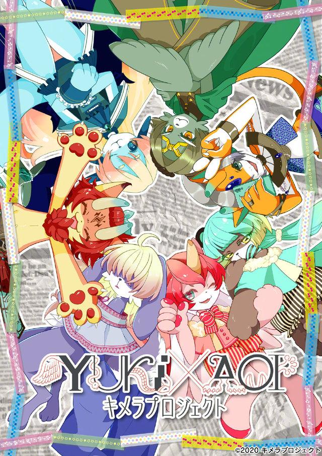 「YUKI×AOIキメラプロジェクト」视觉图和角色图公开