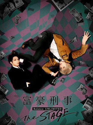 舞台剧「富豪刑警 Balance:UNLIMITED The STAGE」公演PV公开