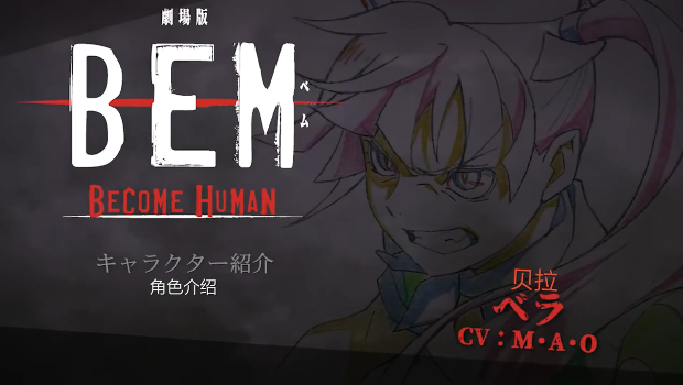 剧场版「BEM~BECOME HUMAN~」角色PV贝拉篇公开