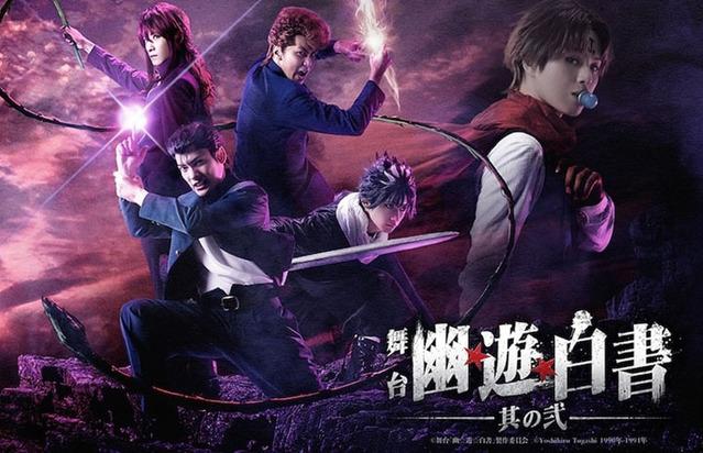 舞台剧「幽游白书」续篇将于12月开演