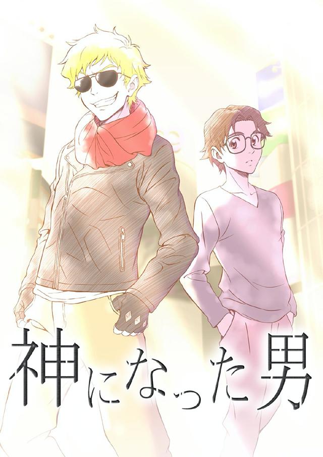 原创小说「成为神的男人」视觉图公开 将于10月8日开始连载