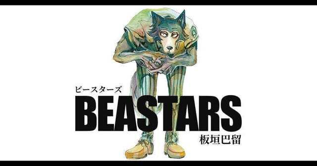 「BEASTARS」将于10月8日发售的「周刊少年Champion」45号上公开最终回