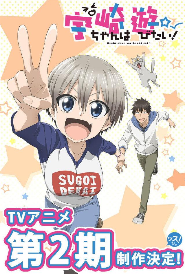 动画「宇崎酱想要玩耍!」将制作第二季