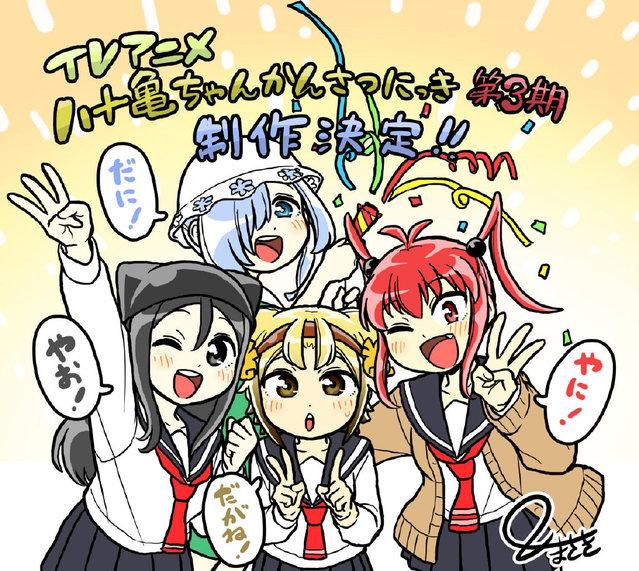 TV动画「八十龟酱观察日记」第3季制作决定