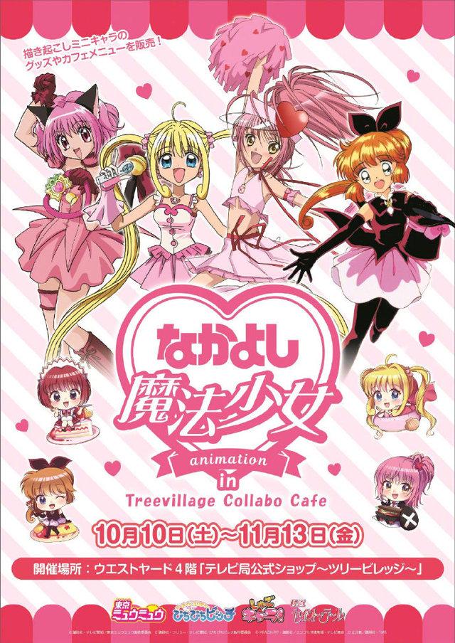 Nakayoshi魔法少女cafe 推出「守护甜心」等漫画新周边