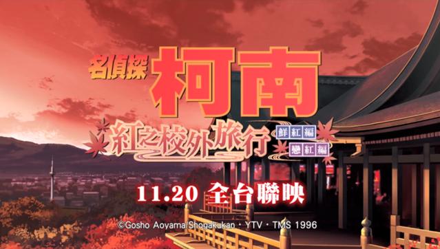 「名侦探柯南 红色的修学旅行篇」中字预告公开 11月20日上映