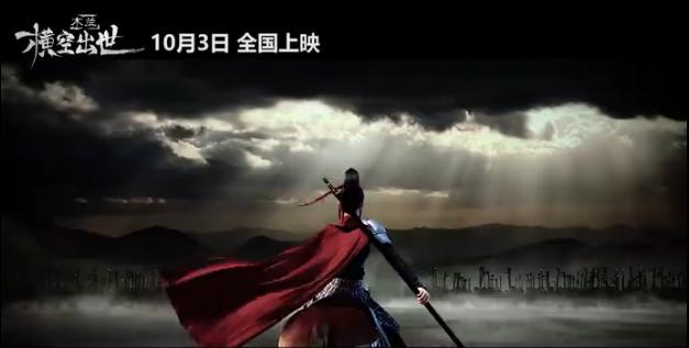 国漫电影「木兰横空出世」发布终极预告