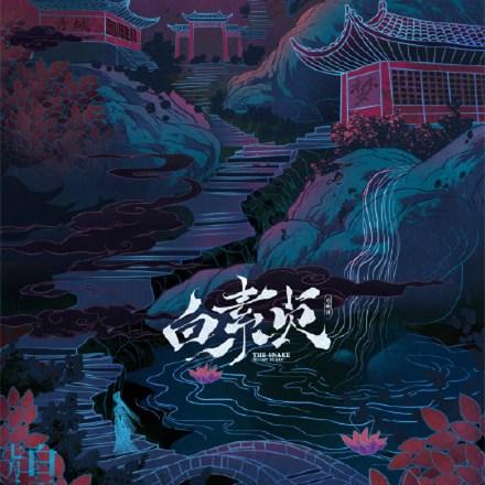 动画电影「白素贞」首只预告公开