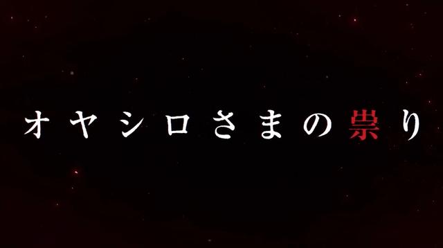 「寒蝉鸣泣之时」新作PV第3弹公布