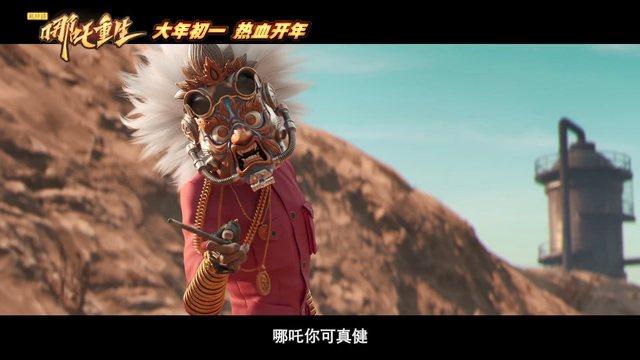 「新神榜:哪吒重生」2021年大年初一正式上映