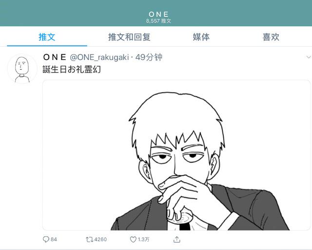「灵能百分百」灵幻新隆官方生日贺图公开