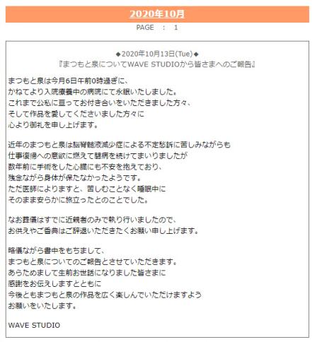 漫画「橙路」作者松本泉去世