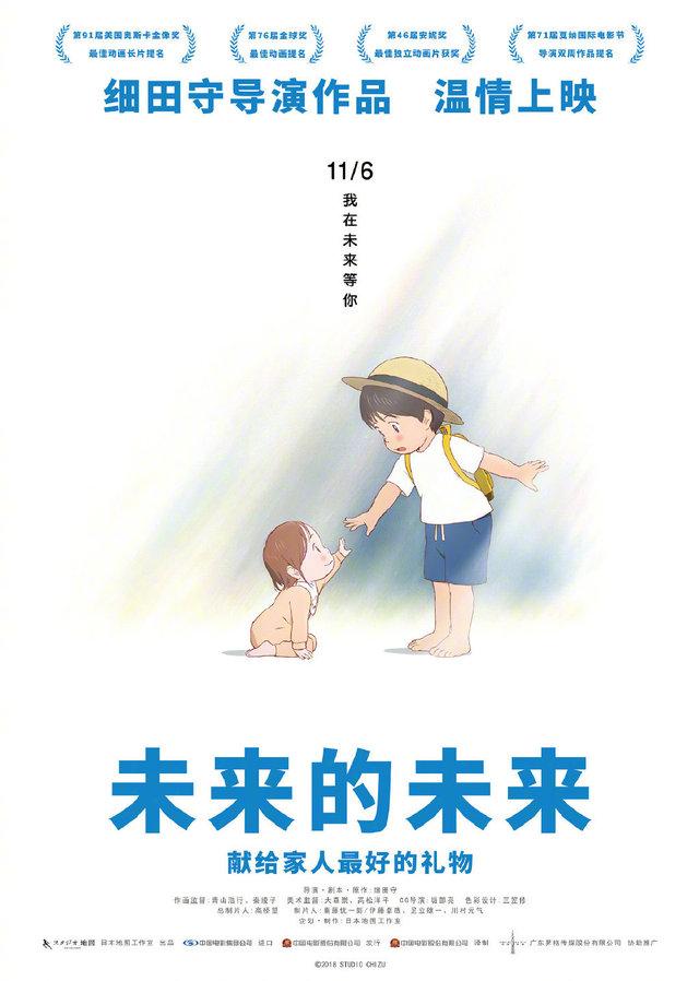 细田守监督动画电影「未来的未来」新海报公布