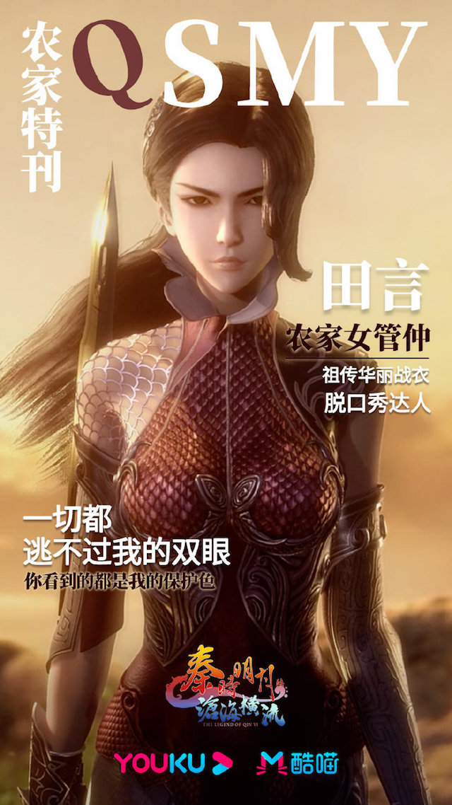 「秦时明月」农家特刊宣传图公开
