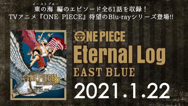 「海贼王 Eternal Log」东海篇公布全新PV