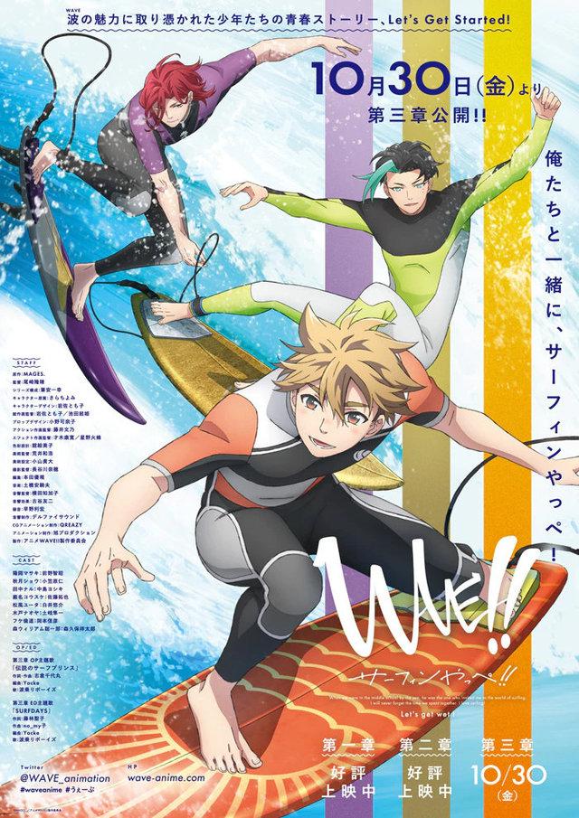 剧场版「WAVE!!」公开第3章新视觉图