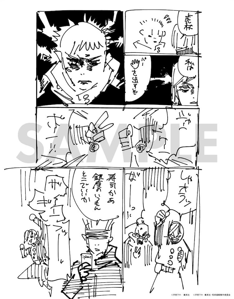 「咒术回战」迷你动画「咒术小剧场」宣布将继续播出