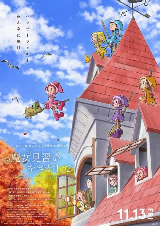 「小魔女DoReMi」新作剧场版联动「人鱼的旋律」「守 护 甜 心」