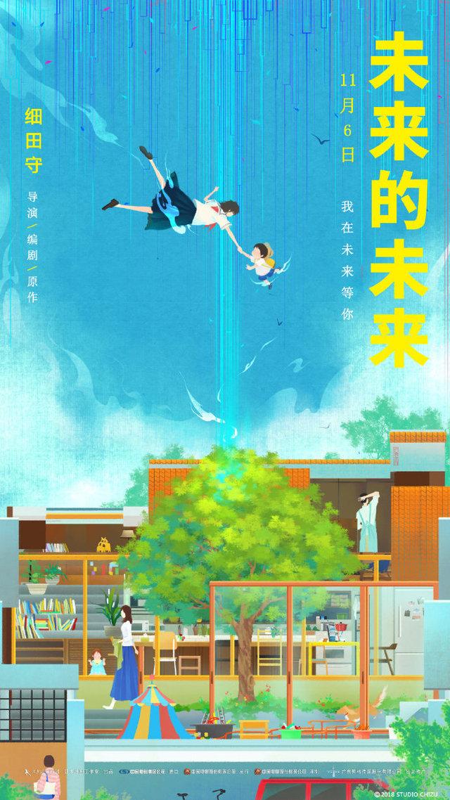 剧场动画「未来的未来」中国版海报公开