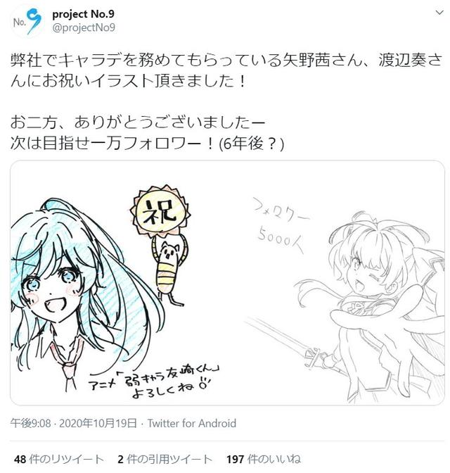 动画公司project No.9官方账号粉丝突破5000人贺图公开