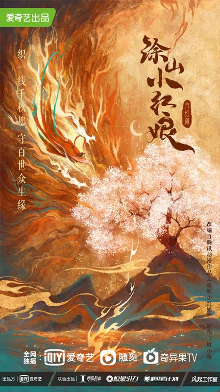 「狐妖小红娘」改编真人剧「涂山小红娘」概念海报公开