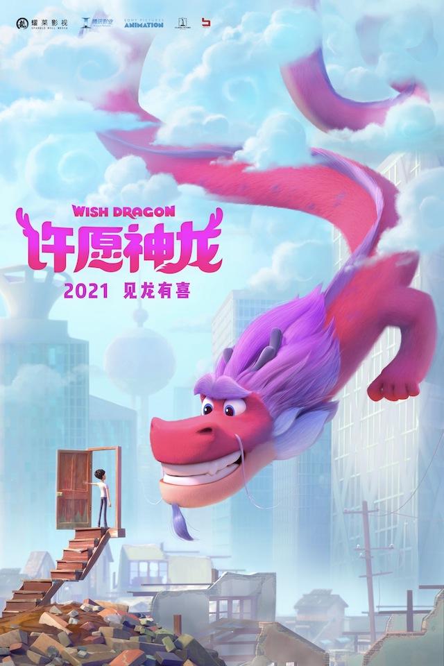 动画电影「许愿神龙」公布新海报 2021年上映