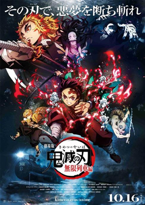 「鬼灭之刃」新PV和新海报将于10月25日公开