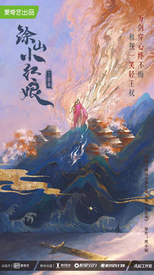 漫改真人剧「涂山小红娘」王权篇概念海报公开