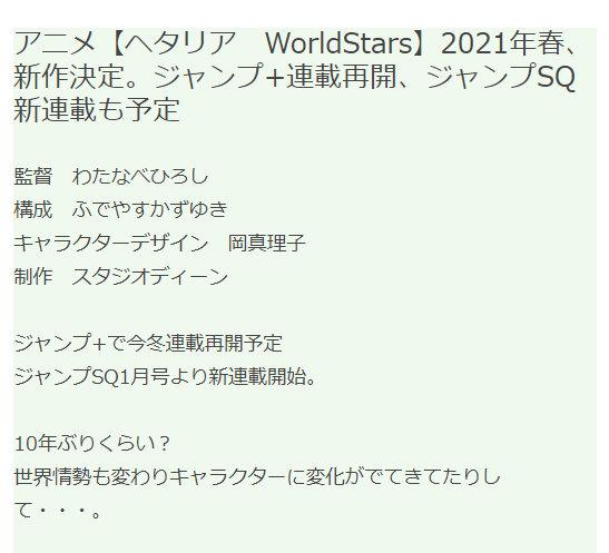 「黑塔利亚 World☆Stars」新作动画决定