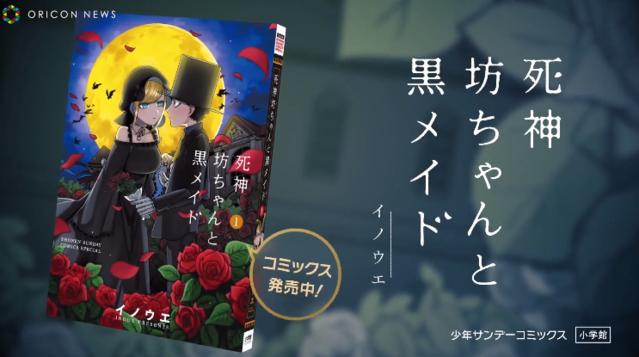 漫画「死神少爷与黑女仆」新刊PV公布