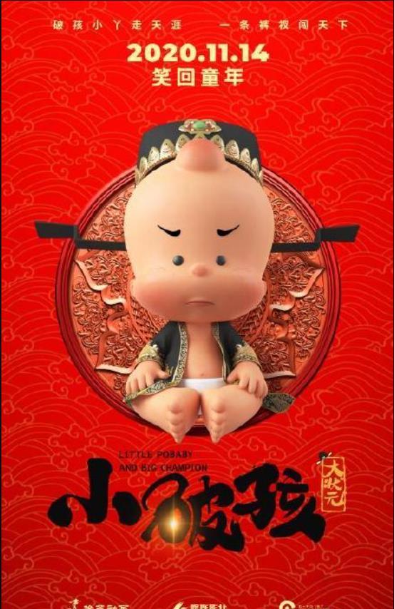 动画电影「小破孩大状元」发布角色海报
