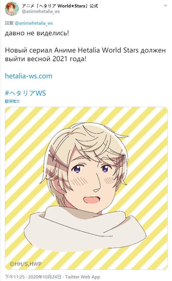 「黑塔利亚 World☆Stars」新作动画正式官宣 主角团八国语言问好