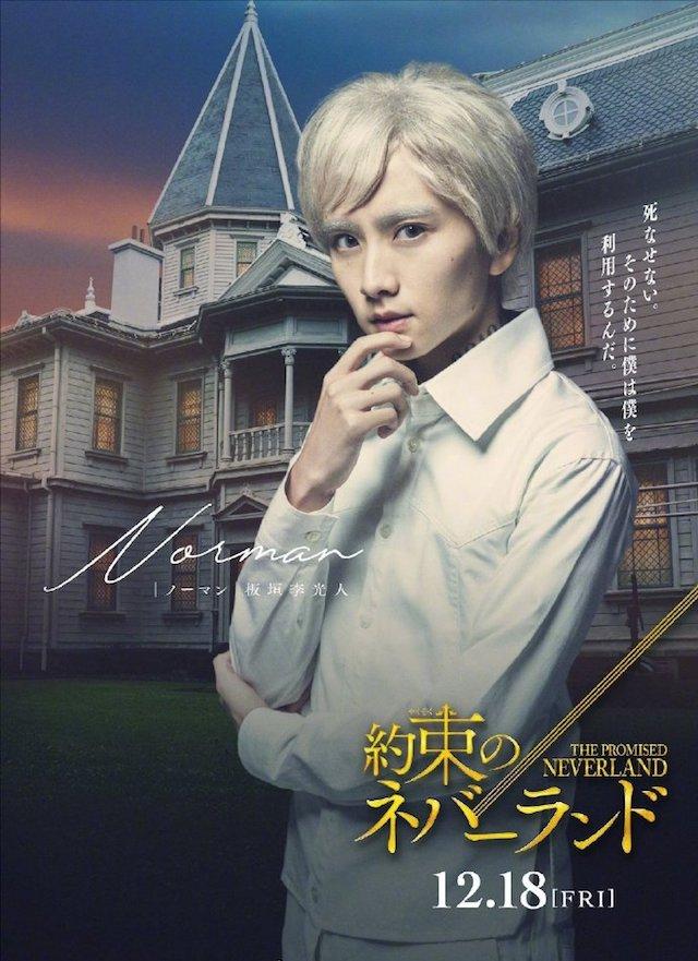 真人版「约定的梦幻岛」角色海报公开