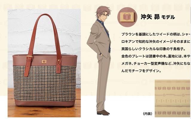 「名侦探柯南」即将推出怪盗基德&冲矢昴主题的手提包