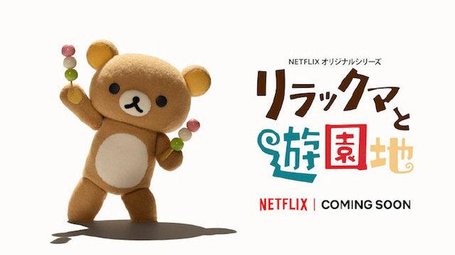 「轻松小熊和小薰」系列新作「リラックマと游园地」公布