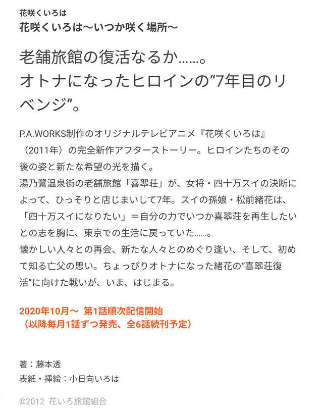 「花开伊吕波」完全新作后日谈小说将于10月30日公开
