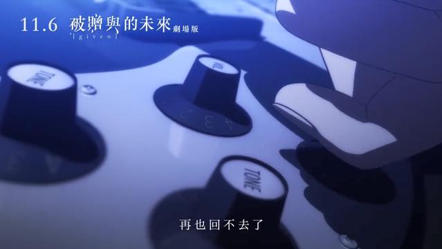 剧场版「GIVEN」主题曲「只属于我们的主题曲」中文MV公开
