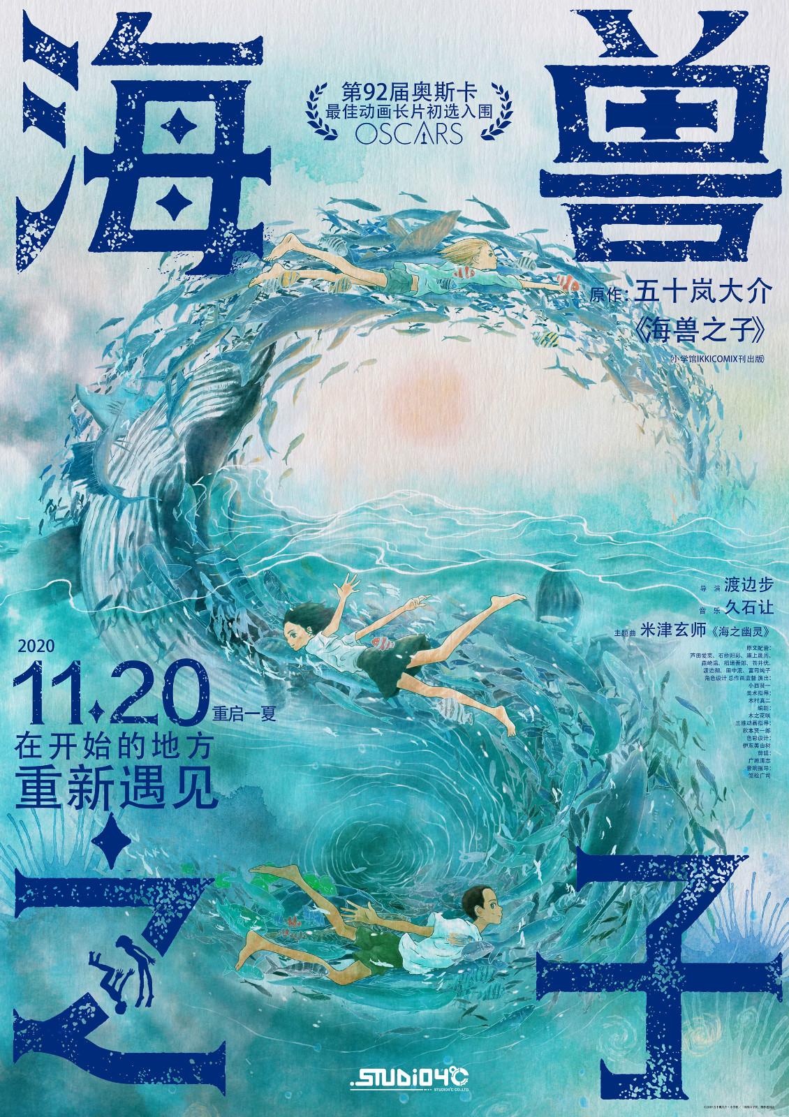 《海兽之子》官宣11月20日上映 设计师黄海设计的中国区海报 浪漫无限