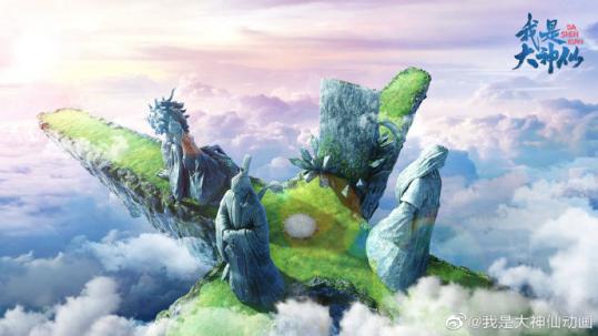 国产动画「我是大神仙」场景海报图首曝