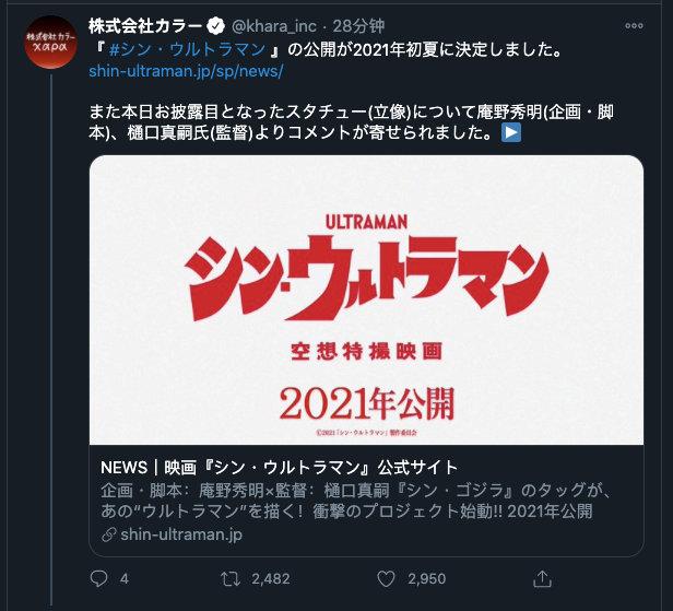 电影「新·奥特曼」预计2021年初夏上映