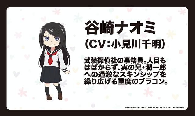 TV动画「文豪野犬 汪!」公布追加角色视觉图