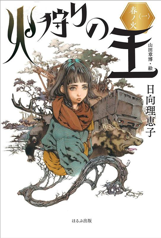 长篇幻想小说「狩火之王」宣布即将动画化