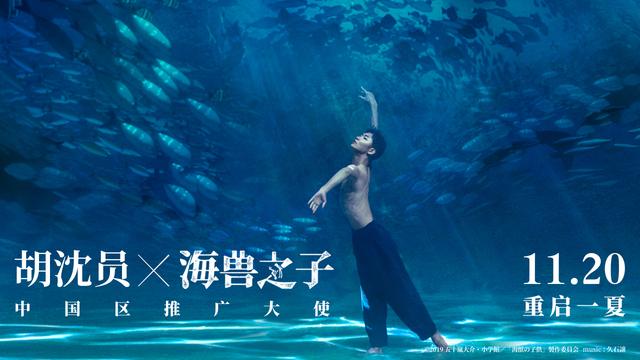 电影与舞蹈的绝美结合「海兽之子」携手胡沈员演绎视觉盛宴