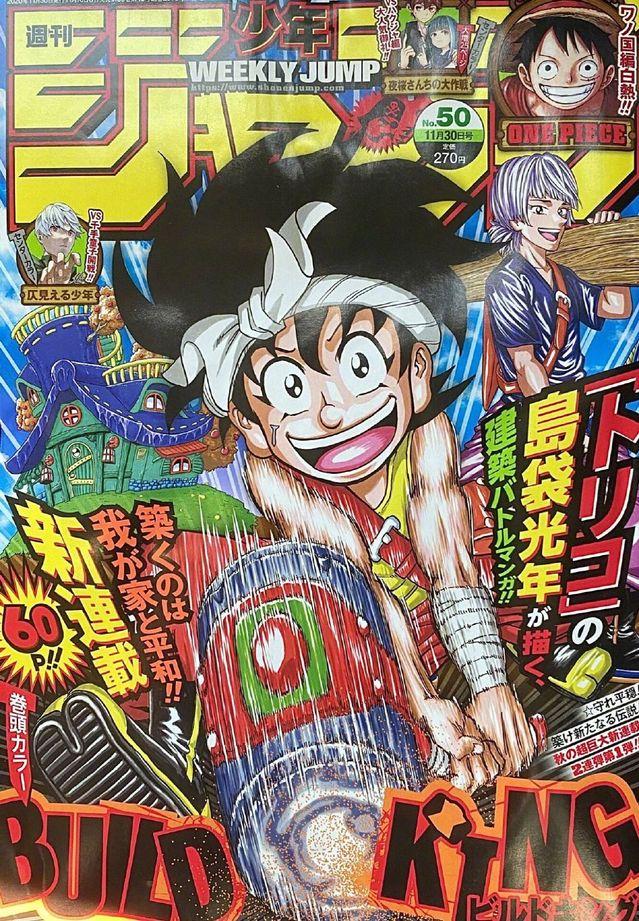 「周刊少年JUMP」50号封面公开