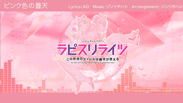 「宝石幻想:光芒重现」单曲「ピンク色の曇天」试听动画公开