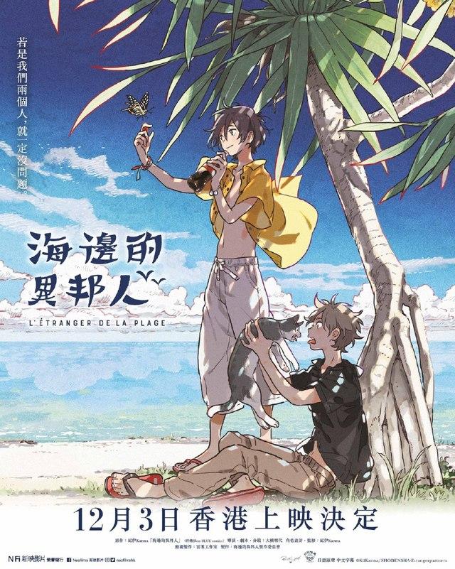 「海边的异邦人」剧场版 12月3日香港上映