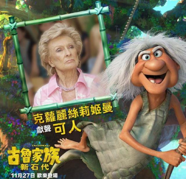 「疯狂原始人2」发布最新杜比版海报及角色海报