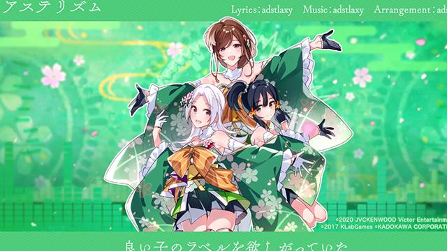 「宝石幻想:光芒重现」单曲「アステリズム」试听动画公开