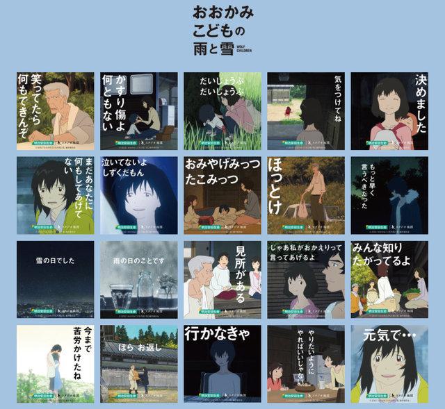 细田守地图工作室旗下六部作品的名台词贴纸公开